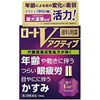 【第3類医薬品】ロートVアクティブ 13mL