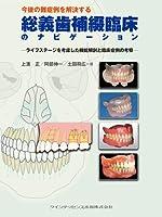 今後の難症例を解決する総義歯補綴臨床のナビゲーション