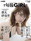別冊SPA! 旬撮GIRL (扶桑社ムック)