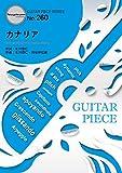 ギターピース260 カナリア by ゆず(ギターソロ・ギター&ヴォーカル)~日本テレビ系「NEWS ZERO」テーマソング