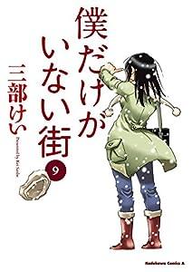 僕だけがいない街(9) (角川コミックス・エース)