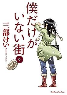 僕だけがいない街 第01-09巻 [Boku dake ga Inai Machi vol 01-09]