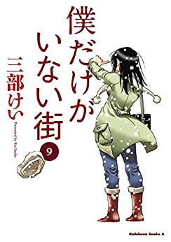 [三部 けい]の僕だけがいない街(9) (角川コミックス・エース)