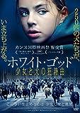 ホワイト・ゴッド 少女と犬の狂詩曲(ラプソディ)[DVD]