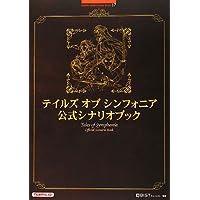 テイルズ オブ シンフォニア 公式シナリオブック (BANDAI NAMCO Games Books)