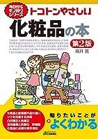 トコトンやさしい化粧品の本(第2版) (今日からモノ知りシリーズ)