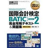 国際会計教科書 国際会計検定BATIC SUBJECT2 完全攻略テキスト&問題集