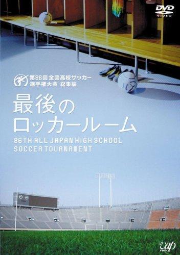 第86回全国高校サッカー選手権大会 総集編 最後のロッカールーム [DVD]