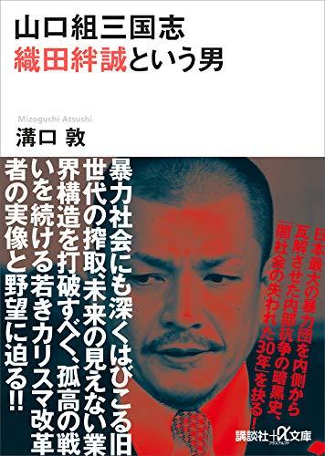[溝口敦]の山口組三国志 織田絆誠という男 (講談社+α文庫)