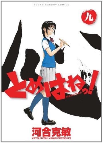 とめはねっ! 9—鈴里高校書道部 (ヤングサンデーコミックス)