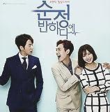 純情に惚れる 韓国TVドラマOST (JTBC)