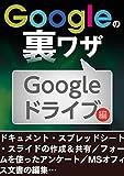 Googleの裏ワザ Googleドライブ編