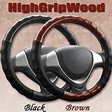 HIGH GRIP WOOD ハンドルカバー【BrownWood】【Sサイズ36.5~37.9cm】