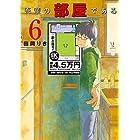 吾輩の部屋である(6) (ゲッサン少年サンデーコミックス)