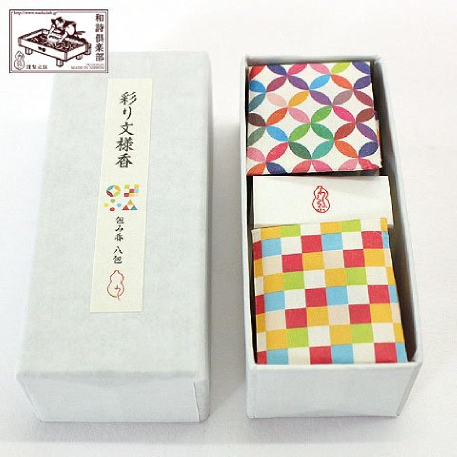 適用するビルカウント文香包み香彩り文様香 (TU-020)和詩倶楽部