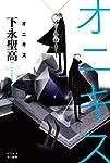 オニキス (ハヤカワ文庫 JA シ 8-1)