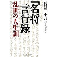 『名将言行録』乱世の人生訓 PHP文庫