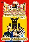 TVチャンピオン  テクニカル・スーパースターズ プロモデラー王選手権 Vol.2 [DVD]