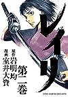 レイリ(2)(少年チャンピオン・コミックス・エクストラ)