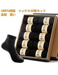 Asako 100% 高級純綿 靴下 メンズ ビジネスソックス  抗菌防臭 10足セット  24-28㎝  混合色