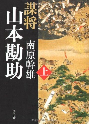 謀将 山本勘助〈上〉 (角川文庫)の詳細を見る