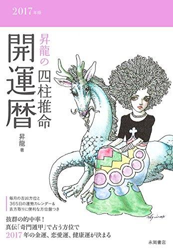 2017年版 昇龍の四柱推命開運暦