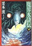魔界水滸伝〈20〉 (角川文庫)