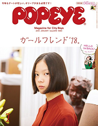POPEYE(ポパイ) 2018年 1月号 [ガールフレンド '18。 別冊付録:OLIVE復活!]