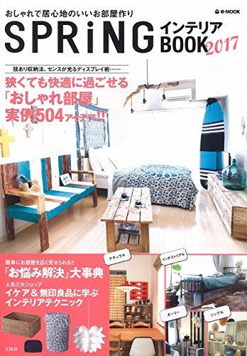 RoomClip商品情報 - SPRiNGインテリアBOOK 2017 (e-MOOK)