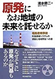 原発になお地域の未来を託せるか―福島原発事故 利益誘導システムの破綻と地域再生への道