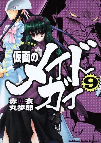 仮面のメイドガイ9 (角川コミックス ドラゴンJr. 83-11)の詳細を見る