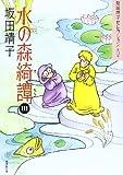 坂田靖子セレクション (第11巻) 水の森綺譚 3 潮漫画文庫