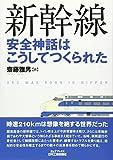 新幹線安全神話はこうしてつくられた (B&Tブックス)