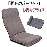 座椅子 腰をいたわるヘッドリクライニング座椅子 FR SM460 同色カバーセット グレー 日本製