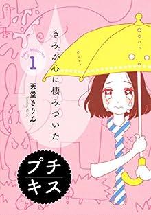 きみが心に棲みついた プチキス Love Addiction (1) (Kissコミックス)
