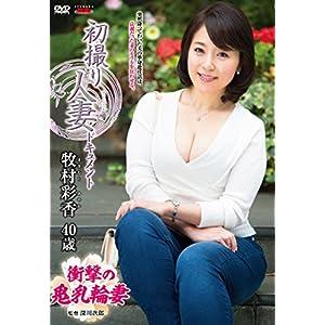 初撮り人妻ドキュメント 牧村彩香 センタービレッジ [DVD]
