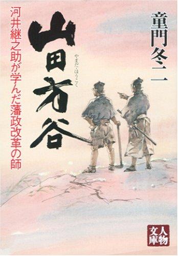 山田方谷―河井継之助が学んだ藩政改革の師 (人物文庫)