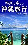 写真で楽しむ沖縄旅行 Vol01
