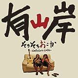 そろそろおこか~CARELESS LOVE~(DVD付)