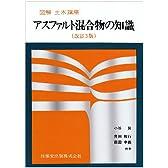 アスファルト混合物の知識 (図解 土木講座)