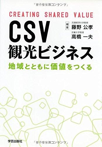 CSV観光ビジネス: 地域とともに価値をつくるの詳細を見る