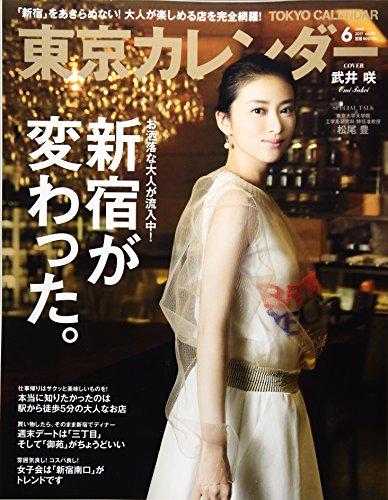 東京カレンダー 2017年 06 月号 [雑誌]