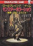 モンスター・ホラーショウ―悪夢と迷宮へようこそ (現代教養文庫―ロールプレイング・ゲーム)