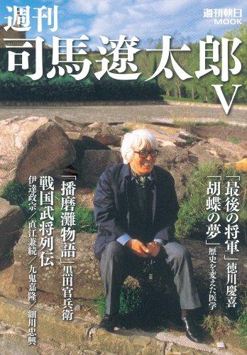 週刊司馬遼太郎 V (週刊朝日MOOK)の詳細を見る