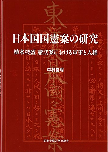 日本国国憲案の研究―植木枝盛憲法案における軍事と人権の詳細を見る