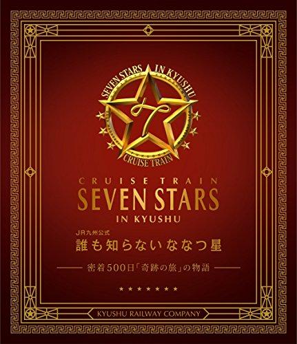 誰も知らない ななつ星~密着500日「奇跡の旅」の物語~ JR九州公式ブルーレイ+DVDセット [Blu-ray]