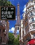 図説 パリ 名建築でめぐる旅 (ふくろうの本/世界の文化)