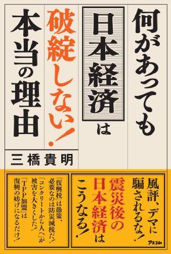 何があっても日本経済は破綻しない!本当の理由の詳細を見る