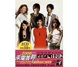 2006 來電答鈴國語歌曲排行總冠軍 2006 Top Ranking Mandarin Ringback Tones (2CD)(台湾盤)