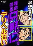 特命係長只野仁ファイナル デリヘル狂い (ぶんか社コミックス)